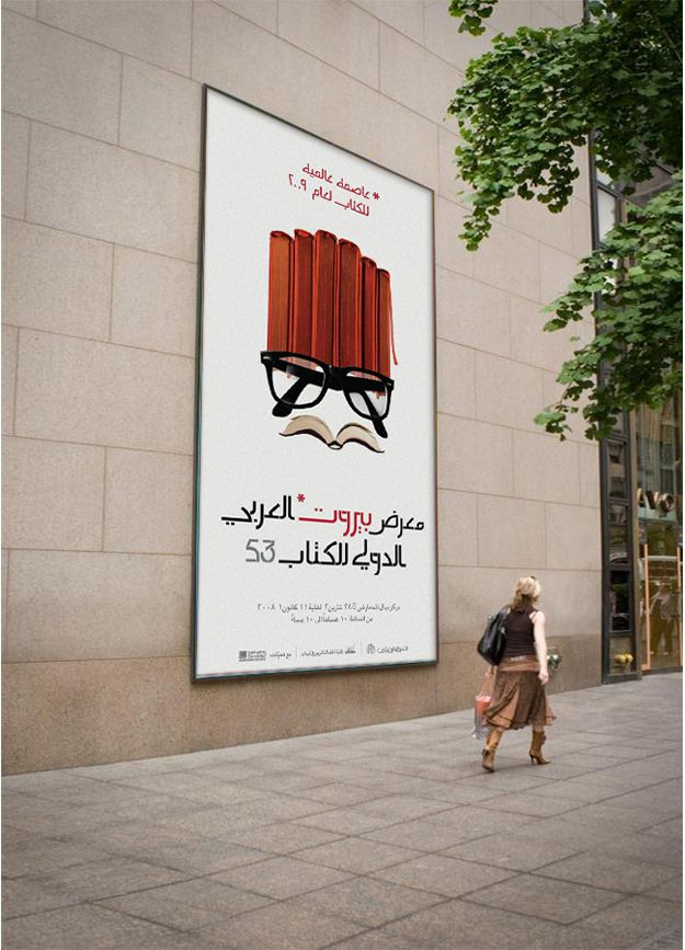 Arabic book fair poster design