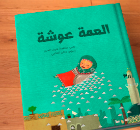 Aunt Osha children book illustration, by Fatima Sharafeddine, Kalimat publishing
