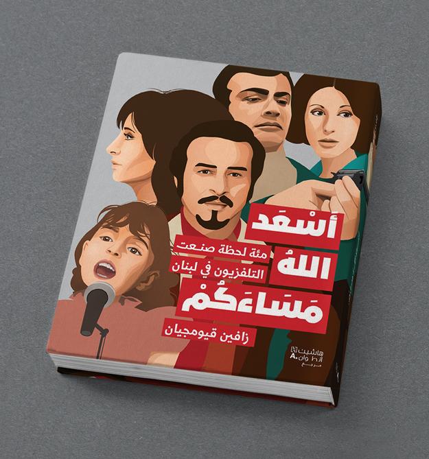 Zaven Kouyoumdjian book