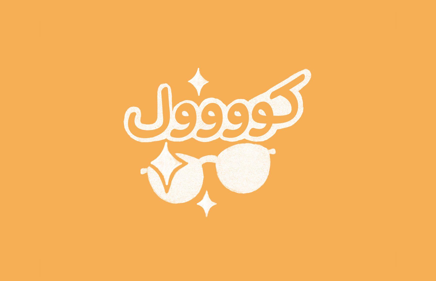 Facebook stickers Arab world