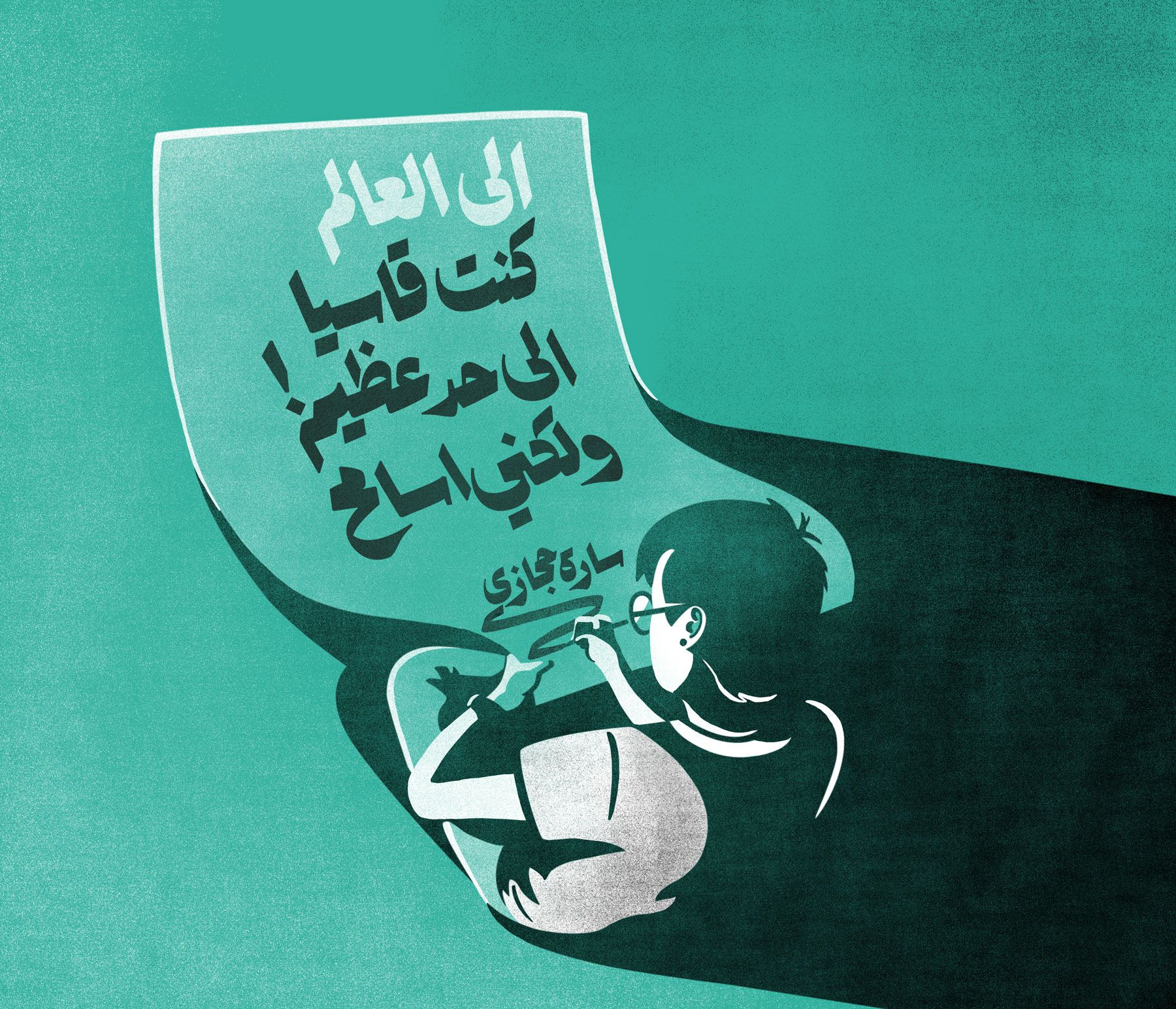 Sarah Hijazi illustration