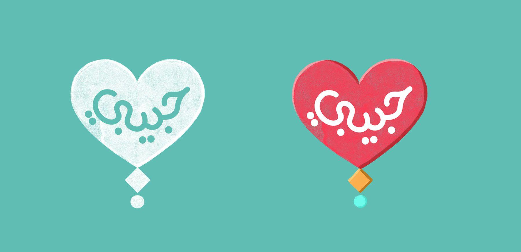 Facebook stickers design Arab world