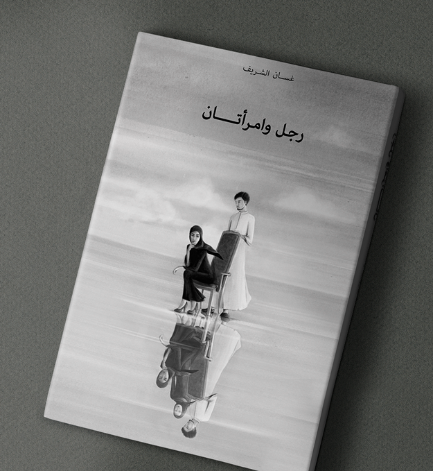 Arabic novel cover illustration
