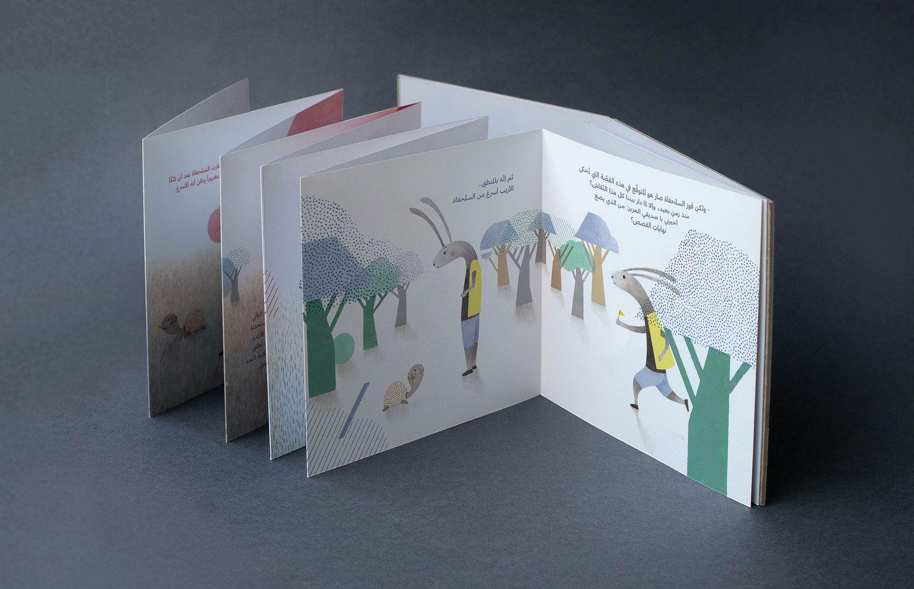 Children's book illustration accordion