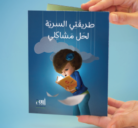Roomi children book illustration promotional poster