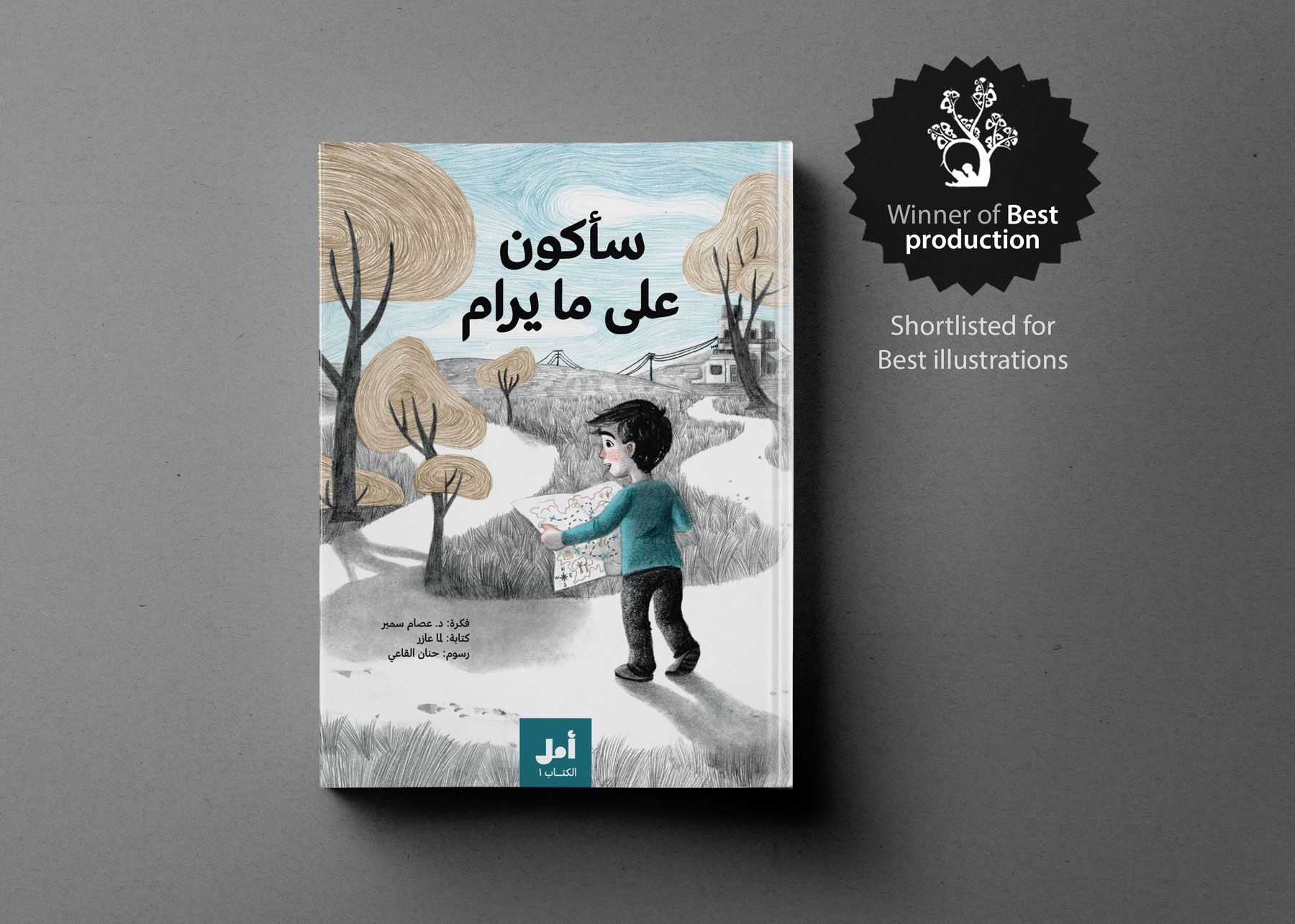Children book illustration winner to Etisalat Award