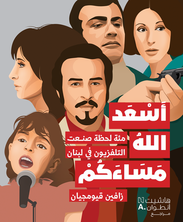 Zaven Kouyoumdjian book cover illustration