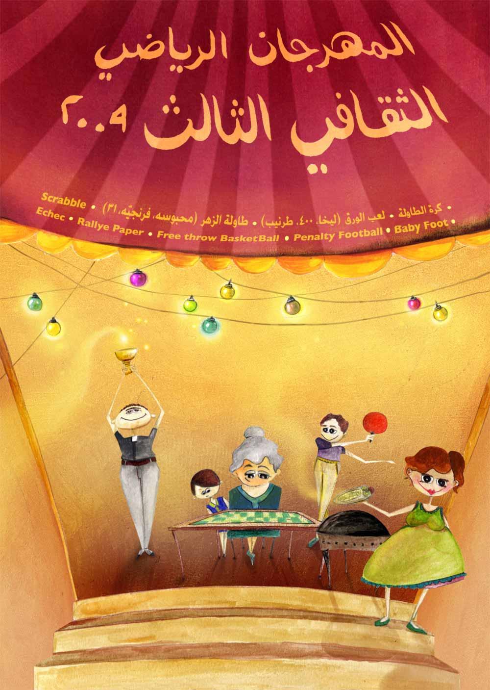 sheileh festival poster illustration by hanane kai